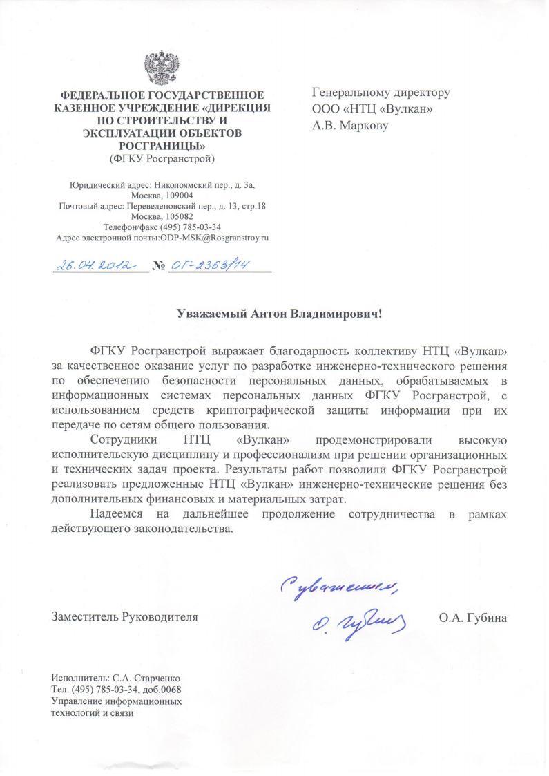 Сзи 6 получить Переведеновский переулок справку с места работы с подтверждением Голиковский переулок