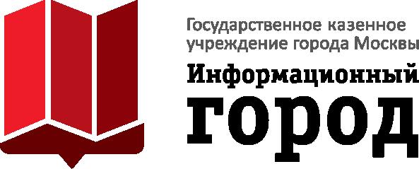 ГКУ города Москвы Инфогород